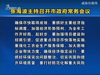 张海波主持召开市政府常务会议
