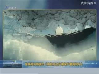 中国海洋资讯  2018-2-25