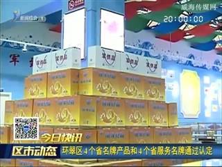 今日快讯:荣成经济开发区 2017年新注册工业企业81家