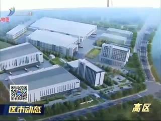 高区组织调研双岛湾科技城建设