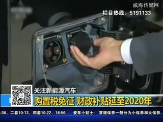 威海汽车报道2018-02-08