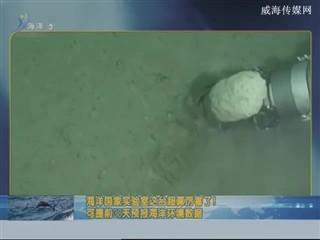 中国海洋资讯 2018-2-26