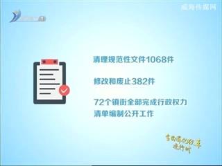 """全面深化改革进行时——回望2017  深化""""放管服"""":释放新动能 激发新活力"""