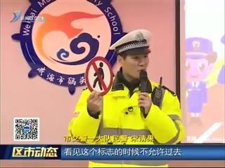 """�h翠�^:寒假��o""""安全弦"""" 交通安全�心上"""