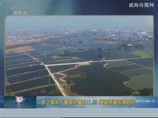 中国海洋资讯 2018-2-7