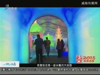 幸福之旅 2018-2-16(18:08:14-18:25:14)