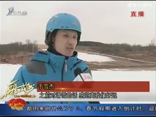 """美丽乡村行:去""""雪世界""""里 体验冰雪上的速度与激情"""