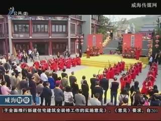 威海财经 2018-2-5