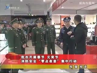 """我市开展春节 元宵节消防安全""""零点夜查""""集中行动"""