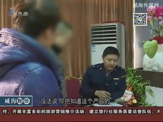 威海财经 2018-2-1