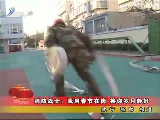 威海新闻 2018-02-19