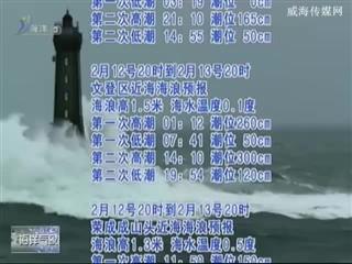 海洋气象   2018-2-12