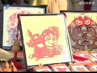 威海市文化志愿者迎新春传统文化成果展示会举行