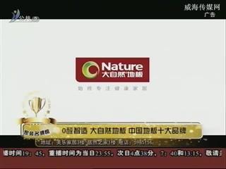 袁黎明:土壤理疗师的绿色梦
