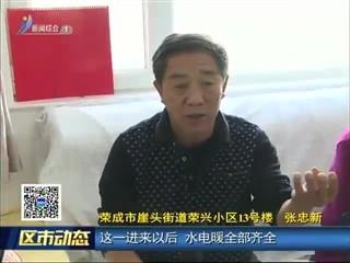 荣成经济开发区:村庄改造换新颜 村民开启新生活