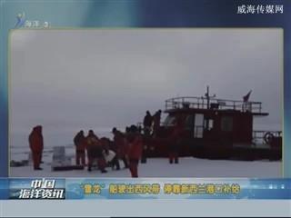 中国海洋资讯   2018-2-24