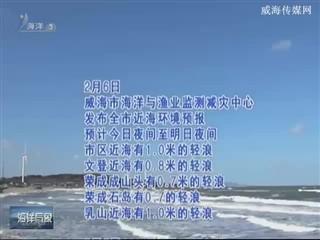 海洋气象 2018-2-6