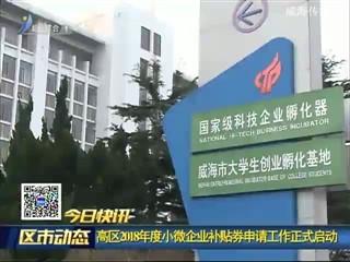 今日快讯:荣成市荣获全省未成年人思想道德建设工作先进县称号