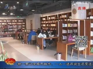 新年新风尚:城市书房人气旺 市民看书学习忙