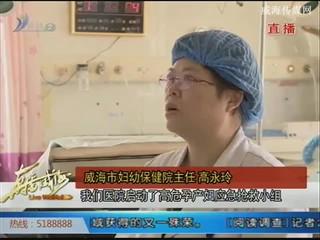妻子产后大出血 丈夫跑到手术室内深鞠一躬