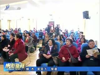 """威海市暨环翠区""""百场健康科普知识讲座""""正式启动"""