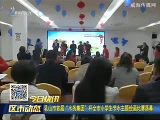 高区:神道口中学举行生活技能比赛