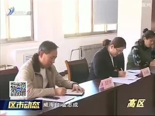 高区寨北社区召开党总支组织生活会