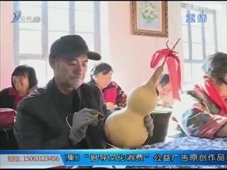 传承烙画技艺 推进美丽乡村建设