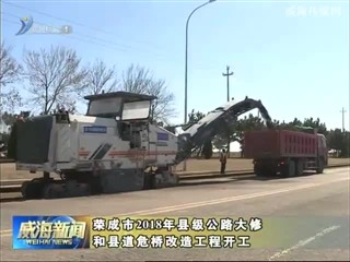 荣成市2018年县级公路大修和县道危桥改造工程开工
