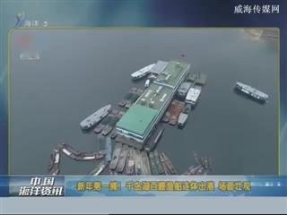 中国海洋资讯 2018-3-6