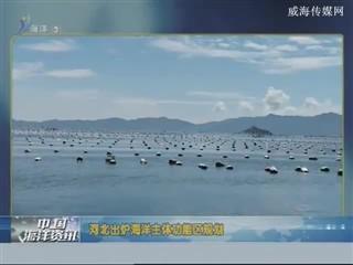 中国海洋资讯 2018-3-13