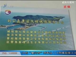 刘公岛景区举行文明诚信服务提升年3.15宣传活动