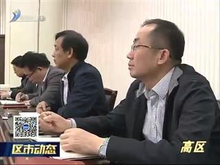 高区召开党工委(扩大)会议
