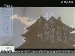 幸福之旅 2018-3-17(18:08:14-18:25:14)