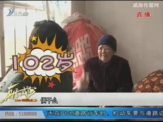 百岁老人有个微心愿