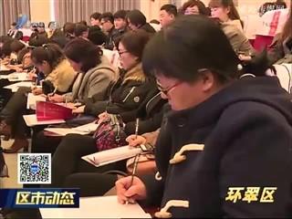 """环翠区组织全区村居""""两委""""干部集中培训"""