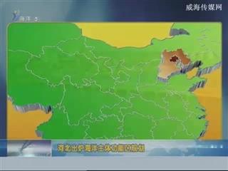中国海洋资讯  2018-3-14