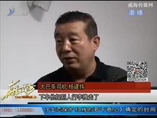 """哈尔滨:行李被人""""调包""""找开竟发现一百万现金"""