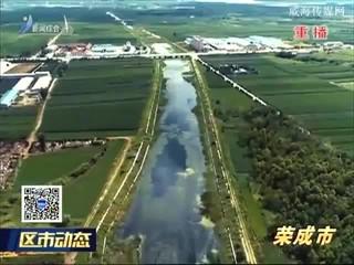 """荣成落实生态环保责任 对污染行为""""零容忍"""""""