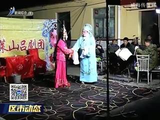 """高区初村镇:莱山村吕剧团""""送戏敬老"""""""