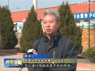 文登:创新服务 助力春耕