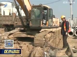 文登区全力推进城市重点工程建设