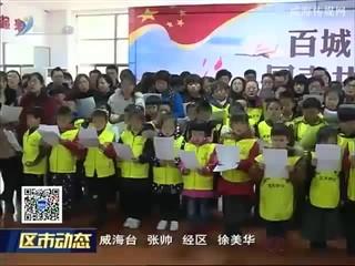 经区:百城万人读中国  同声共赞新时代