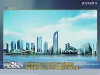 中国海洋资讯 2018-3-4