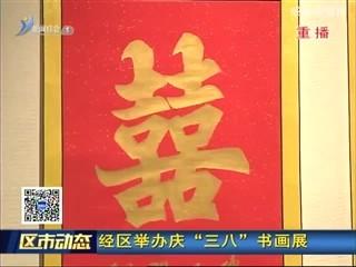 """经区举办庆""""三八""""书画展"""