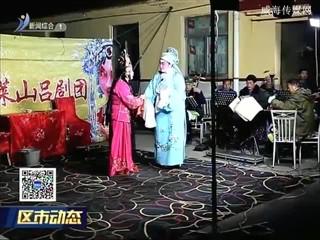 """初村镇:莱山村吕剧团""""送戏敬老"""""""