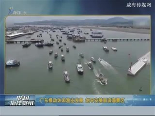 中国海洋资讯 2018-3-9
