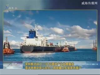 中国海洋资讯 2018-3-2