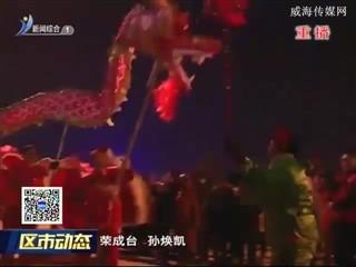 荣成举办民俗文化展演