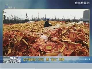 中国海洋资讯 2018-3-1